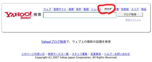 ブログ検索